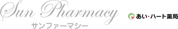 サンファーマシー